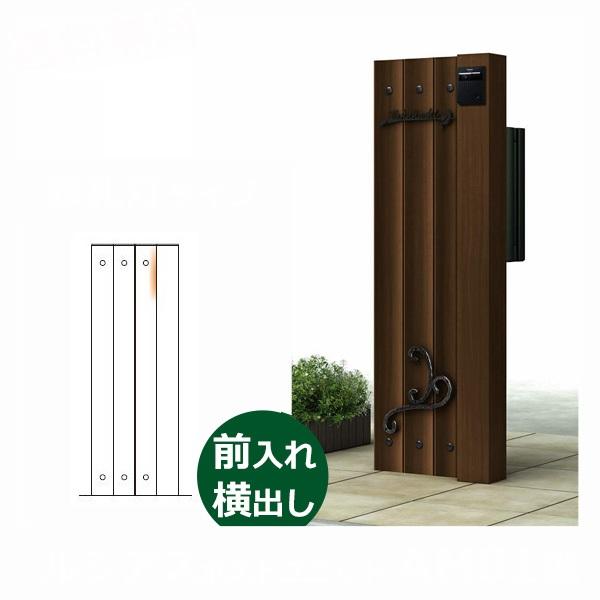 YKKAP ルシアスポストユニットAM01型 表札灯タイプ 本体 オーナメントUA型 UMB-AM01 エクステリアポストT9R(L)型 前入れ横出し 木調カラー *表札はネームシールです 門柱 機能門柱 ポスト おしゃれ 照明付き