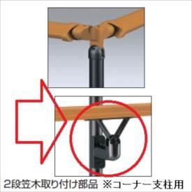 三協アルミ エトランポU3型・U4型用 オプション コーナー支柱用2段笠木取り付けブラケット 1個入り