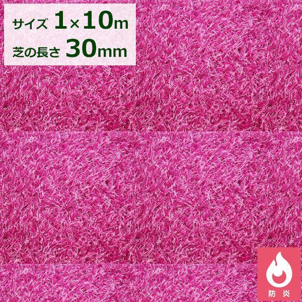 クローバーターフ レギュラータイプ 人工芝:30mm 1m×10m CTPK30 ピンク