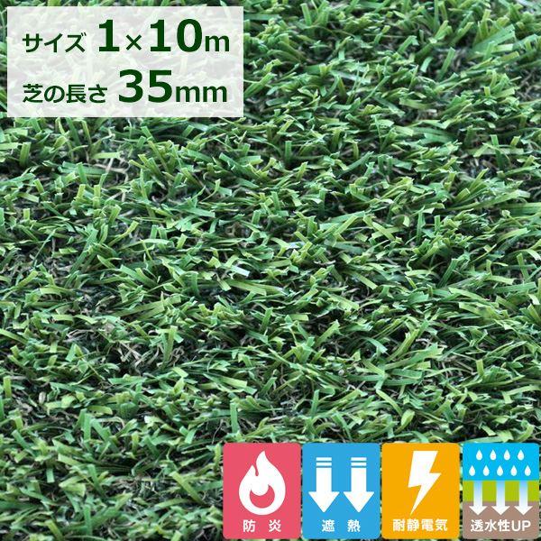 クローバーターフ プレミアムタイプ 人工芝:35mm 1m×10m CTP35 グリーン
