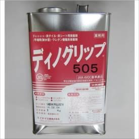クローバーターフ 副資材 人工芝用接着剤 ディノグリップ505 5kg缶 ×3缶 DG05F