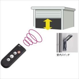 ヨドガレージ ラヴィージュ(現行品VGC)用オプション リモコンセット(正面・側面シャッター用)