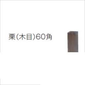 グローベン 文様シリーズ オプション 縞モダンH1800共通 柱ユニット 60角 A16ME018M 『竹垣フェンス 柵』 栗(木目)