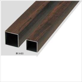 グローベン 構造部材 アルミ角柱 60×60×L2400 A50LM600D 『外構DIY部品』 栗(木目)