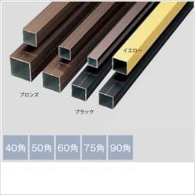 グローベン 構造部材 アルミ角柱 40×40×L4000 A50LBL400L 『外構DIY部品』 ブロンズ