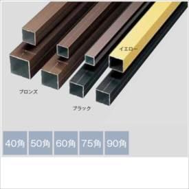 グローベン 構造部材 アルミ角柱 75×75×L2400 A50LB750D 『外構DIY部品』 ブロンズ