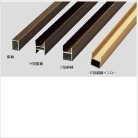 グローベン 構造部材 アルミ胴縁 丸20用20×30×L4000 A50LBS203L 『外構DIY部品』 ブロンズSP材