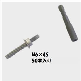 グローベン 構造部材 ステンレスアンカーボルト M6×45 50本入 A50KD645 『外構DIY部品』
