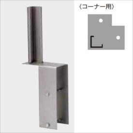 グローベン 構造部材 60角用座板 CB100座板コーナー 107×200×H570ボルト付 A50KZ615CN 『外構DIY部品』