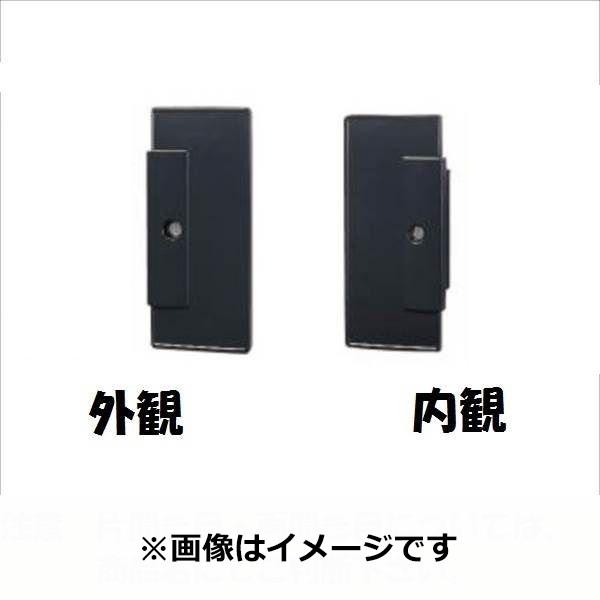 三協アルミ 形材門扉用 錠前 タッチ錠 片開き用 LMT-31 『単品購入価格』