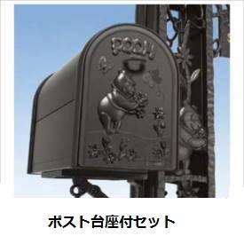 リクシル 新日軽 ディズニー門扉 オプション ディズニーポスト プーさんA型/ポスト台座セット ブラック
