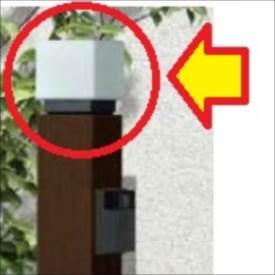 YKKAP ルシアスアクセントポール専用オプション 『取付部品別途必要です』 照明2型 『機能門柱 機能ポール』
