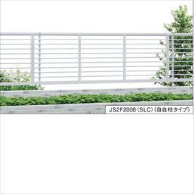 三協アルミ 形材フェンス セレクティR2型 自在柱タイプ 本体 H1000 JS2F2010 『アルミフェンス 柵 高さ1000mm用』