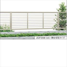 三協アルミ 形材フェンス セレクティR2型 間仕切柱タイプ 本体 H800 JS2F2008 『アルミフェンス 柵 高さ800mm用』