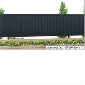 三協アルミ 形材フェンス セレクティR5型 間仕切柱タイプ 本体 H800 JS5F2008 『アルミフェンス 柵 高さ800mm用』
