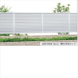 三協アルミ 形材フェンス セレクティR6型 間仕切柱タイプ 本体 H600 JS6F2006 『アルミフェンス 柵 高さ600mm用』