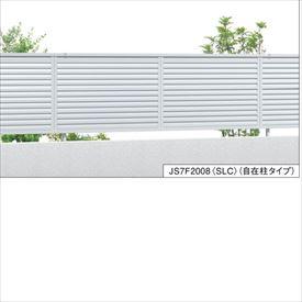三協アルミ 形材フェンス セレクティR7型 自在柱タイプ 本体 H600 JS7F2006 『目隠しルーバー アルミフェンス 柵 高さ600mm用』