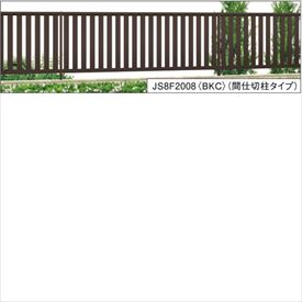 三協アルミ 形材フェンス セレクティR8型 間仕切柱タイプ 本体 H800 JS8F2008 『アルミフェンス 柵 高さ800mm用』