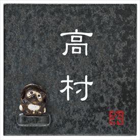 丸三タカギ 手仕事で丹精込めて作り上げた温もりある表札です 温戸知新 信楽焼シリーズ タヌキ付 専門店 サイン 表札 即納 信楽S-2T-587 戸建