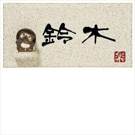 丸三タカギ 温戸知新 信楽焼シリーズ タヌキ付 信楽Y-1T-640  『表札 サイン 戸建』