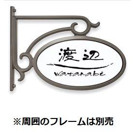 丸三タカギ エクステリア メーカー対応プレート LIXIL サイドサインS-1型 TOP-EW-658 『表札 サイン 戸建』