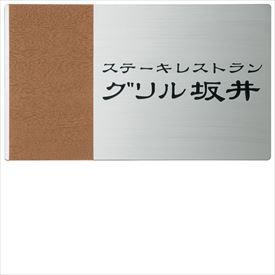 丸三タカギ モダンエッチング銘板 EMM-2-2 『表札 サイン』