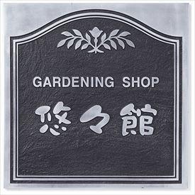丸三タカギ アンティーク銘板 ATO-1-3 『表札 サイン』