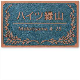 丸三タカギ アンティーク銘板 ATM-3-4 『表札 サイン』