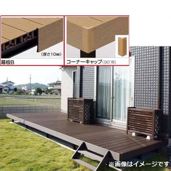 四国化成 ファンデッキHG 2間×9尺(2730) 幕板B 延高束柱 コーナーキャップ仕様 『ウッドデッキ 人工木』