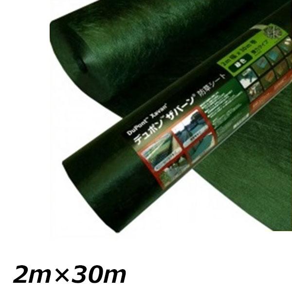 グリーンフィールド ザバーン防草シート240 強力タイプ/厚さ0.64mm 2m×30m XA-240G2.0 グリーン