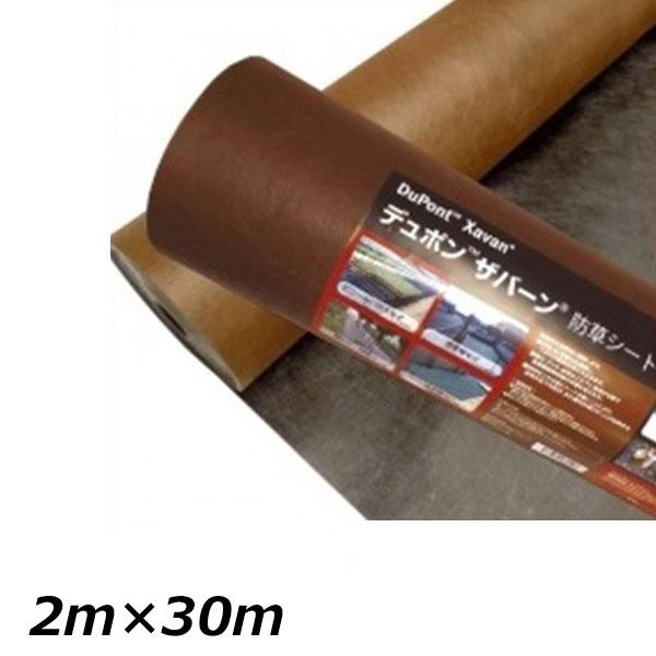 送料無料 グリーンフィールド 雑草対策に プロ向けの大型仕様 プランテックス 防草シート240 正規激安 強力タイプ 厚さ0.64mm 今季も再入荷 XA-240BB2.0 旧ザバーン ブラック 2m×30m ブラウン