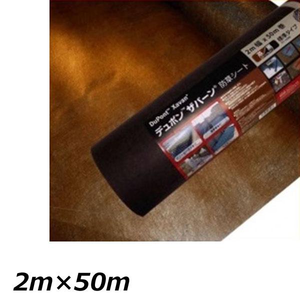 グリーンフィールド プランテックス防草シート125 スタンダードタイプ/厚さ0.4mm 2m×50m XA-125BB2.0 『旧ザバーン 128BB』 ブラウン/ブラック