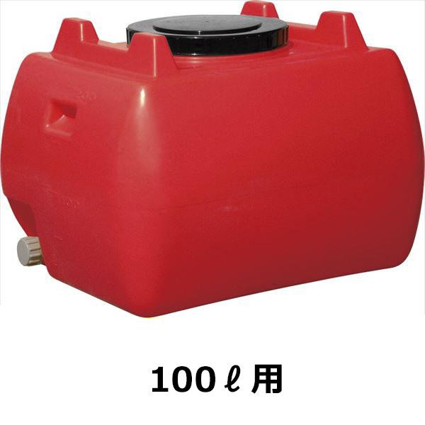 スイコー ホームローリータンク 100L ハンドホール・ドレンキャップ付き 『回転成形のタンクをご家庭でも!』 赤