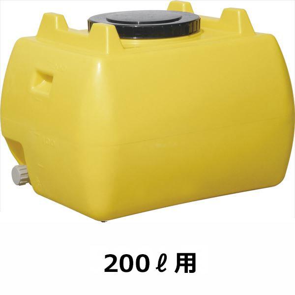 スイコー ホームローリータンク 200L ハンドホール・ドレンキャップ付き 『回転成形のタンクをご家庭でも!』 レモン
