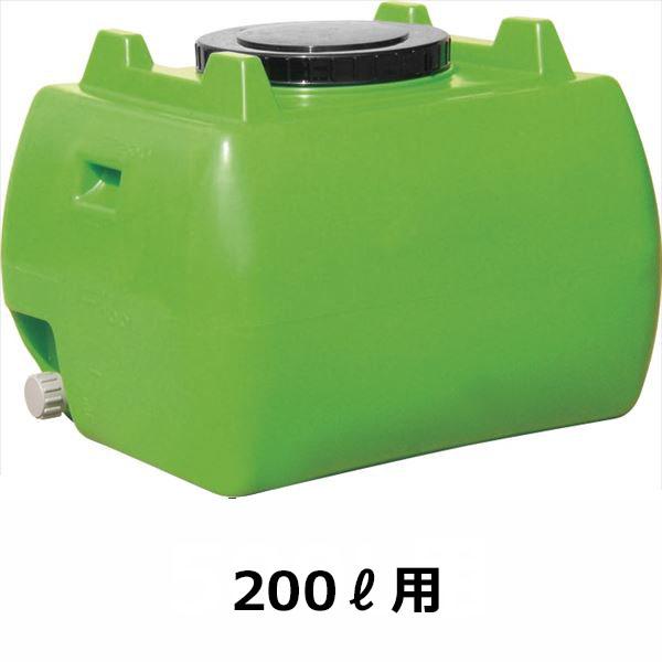 スイコー ホームローリータンク 200L ハンドホール・ドレンキャップ付き 『回転成形のタンクをご家庭でも!』 緑