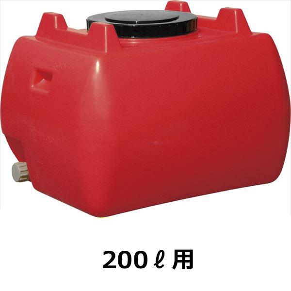 スイコー ホームローリータンク 200L ハンドホール・ドレンキャップ付き 『回転成形のタンクをご家庭でも!』 赤