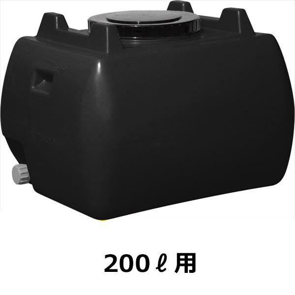 スイコー ホームローリータンク 200L ハンドホール・ドレンキャップ付き 『回転成形のタンクをご家庭でも!』 黒