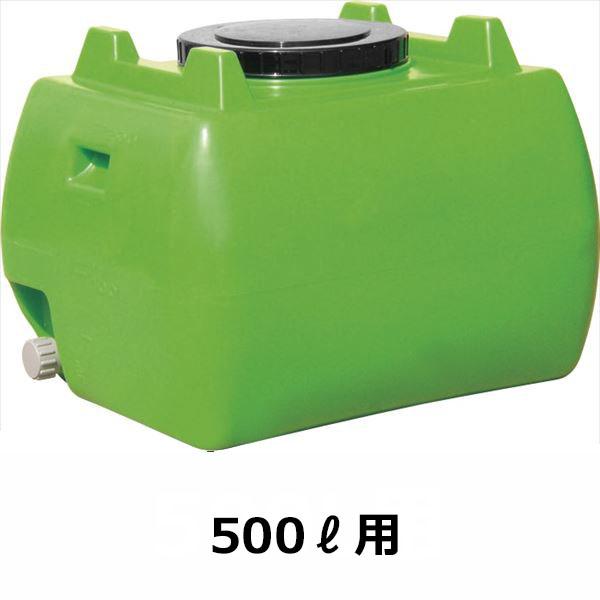 『個人宅配送不可』 スイコー ホームローリータンク 500L ハンドホール・ドレンキャップ付き 緑