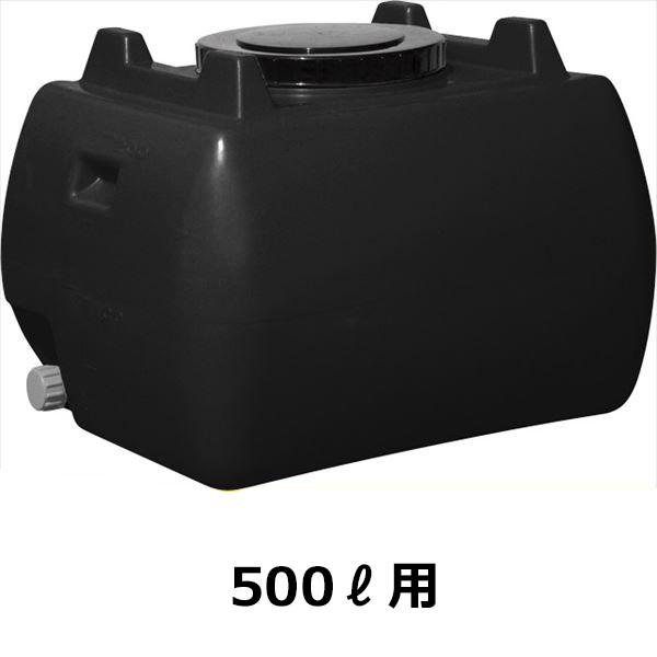 『個人宅配送不可』 スイコー ホームローリータンク 500L ハンドホール・ドレンキャップ付き 黒