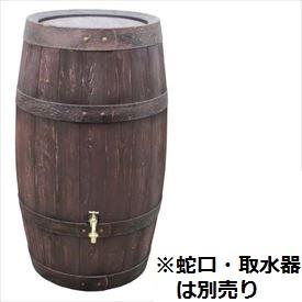 タカショー 雨水タンク バリーク エコ×ガーデン LDA-250 *蛇口、取水器は別売です #47084600