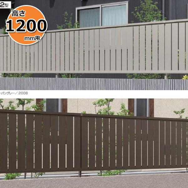 三協アルミ 形材フェンス シャトレナ2型 2012 本体 『アルミフェンス 柵 高さ H1200mm用』