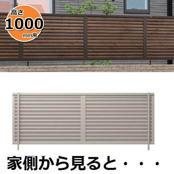 三協アルミ 形材フェンス シャトレナM3型 2010 本体 『目隠しルーバー アルミフェンス 柵 高さ H1000mm用』