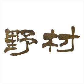 オンリーワン キリモジ 円游隷(えんゆうれい) 真鍮タイプ HS1-KME-S *1文字あたりの価格 『表札 サイン 戸建』