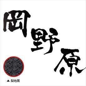 オンリーワン Fudemoji フデモジ 漢字 3文字 HS1-FMK-3N 『備考を確認し、書体を選択してください』 『表札 サイン 戸建』