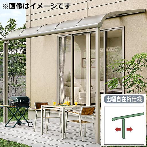 リクシル パワーアルファ テラスタイプ30cm(900タイプ) 関東間 間口1.5間×出幅4尺 出幅自在桁仕様 RB型 ポリカ屋根