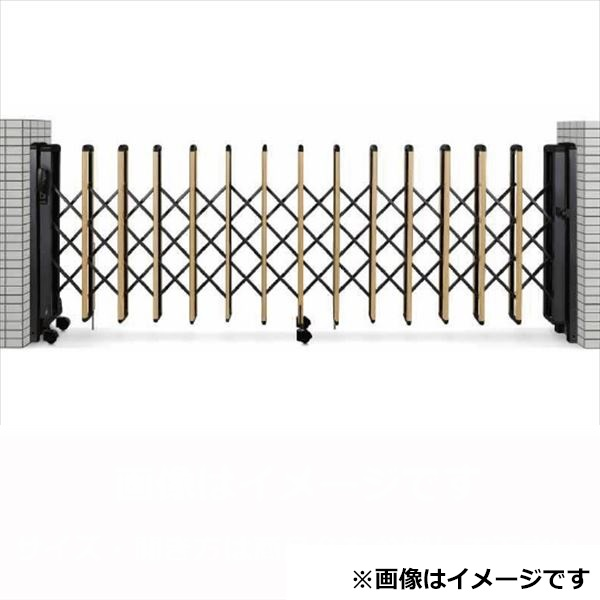 YKKAP 伸縮ゲート レイオス1型(太桟) 両開き 22-22W H12 PGA-1 『カーゲート 伸縮門扉』 木調複合カラー