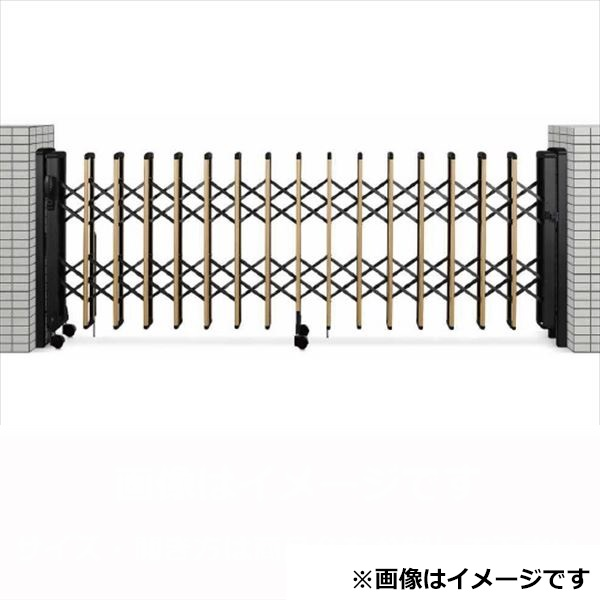 YKKAP 伸縮ゲート レイオス2型(太桟) 両開き親子 12-54W H12 PGA-2 『カーゲート 伸縮門扉』 木調複合カラー