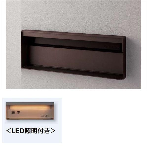 パナソニック ユニサス ブロックスリムタイプ 2Bサイズ CTBR7722MA ワンロック錠 表札スペース・LED照明付 『郵便ポスト』 エイジングブラウン