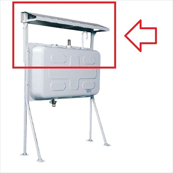 ダイケン ホームタンクオプション タンク屋根 SFRSK型 『屋外用灯油タンク』