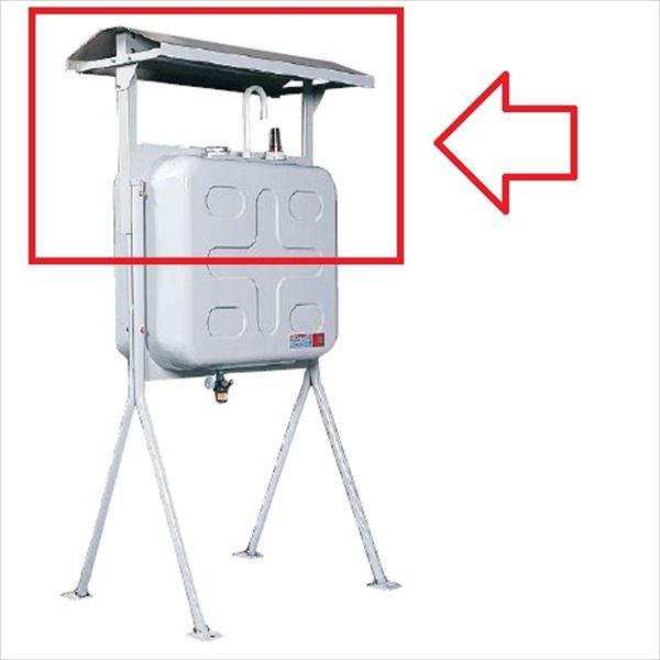 ダイケン ホームタンクオプション タンク屋根 SFRSW型 『屋外用灯油タンク』